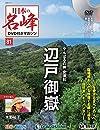 日本の名峰 DVD付きマガジン 81号  辺戸御獄   分冊百科