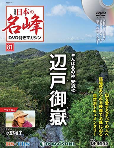 日本の名峰 DVD付きマガジン 81号 (辺戸御獄) [分冊百科] (DVD付)
