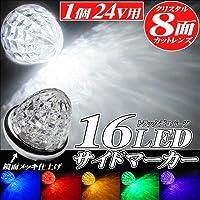 アドヴァンスジャパン LEDサイドマーカー 24V トラック 用品 メッキリング 16led クリスタル8面カット レンズ 1個 LEDカラー:グリーン