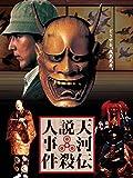 天河伝説殺人事件('91)