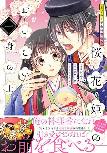 花ざかり平安料理絵巻 桜花姫のおいしい身の上 一 (ジーンLINEコミックス)の詳細を見る