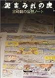 泥まみれの虎―宮崎駿の妄想ノート