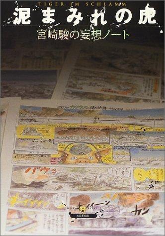泥まみれの虎―宮崎駿の妄想ノートの詳細を見る