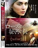 ローズの秘密の頁[DVD] image