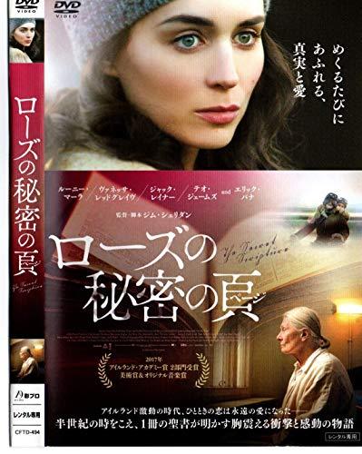ローズの秘密の頁[DVD]