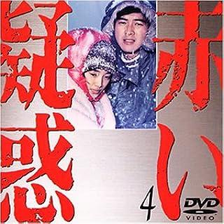 赤い疑惑(4) [DVD]