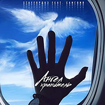 Ангел хранитель (feat. Сангвия)