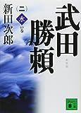 新装版 武田勝頼(二)水の巻 (講談社文庫)