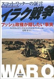 イラク戦争―元国連大量破壊兵器査察官スコット・リッターの証言 ブッシュ政権が隠したい事実