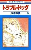 トラブル・ドッグ 5 (花とゆめコミックス)
