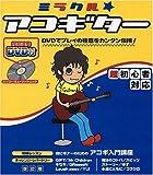 ミラクル☆アコギター[改訂版](DVD付) (シンコー・ミュージックMOOK)