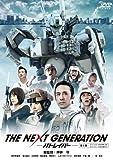 THE NEXT GENERATION パトレイバー/第1章[DVD]
