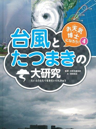 お天気博士になろう!〈4〉台風とたつまきの大研究