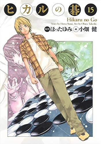 ヒカルの碁 完全版 15 (愛蔵版コミックス)