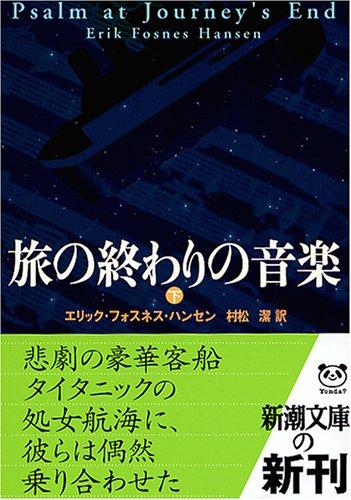 旅の終わりの音楽〈下〉 (新潮文庫)