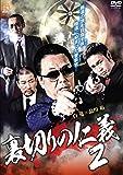 裏切りの仁義2[DVD]