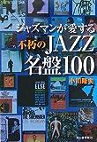 ジャズマンが愛する不朽のJAZZ名盤100