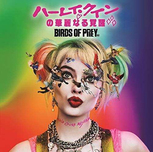 ハーレイ・クインの華麗なる覚醒 BIRDS OF PREY:ザ・アルバム