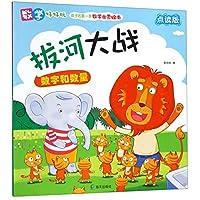 数学好好玩:孩子的第一本数学启蒙绘本套装共5册(大象先生盖房子?空间、小兔子分饼干?分类、好乱好乱的房间?排列、拔河大战?数字和数量、动物比拼大赛?比较)