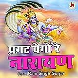 Pargat Vego Re Narayan
