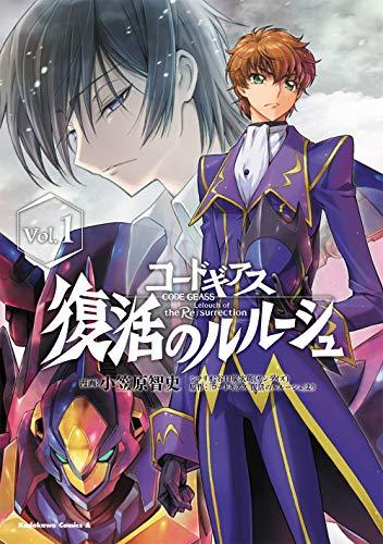 コードギアス 復活のルルーシュ (1) (角川コミックス・エース)の詳細を見る