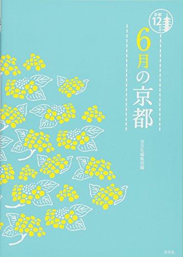 6月の京都 (京都12か月)
