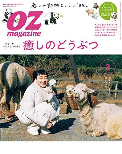 OZmagazine (オズマガジン) 2021