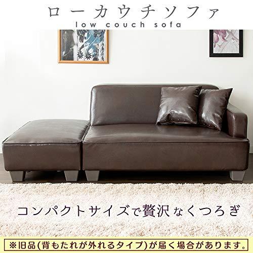 アイリスオーヤマ『ソファ2人掛けカウチソファ(70318)』