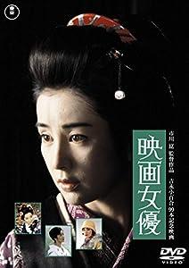 映画女優(1987)