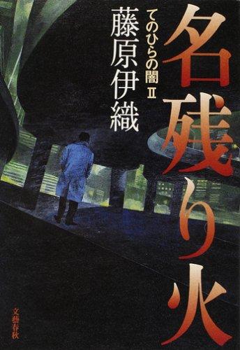 名残り火 (てのひらの闇 (2))