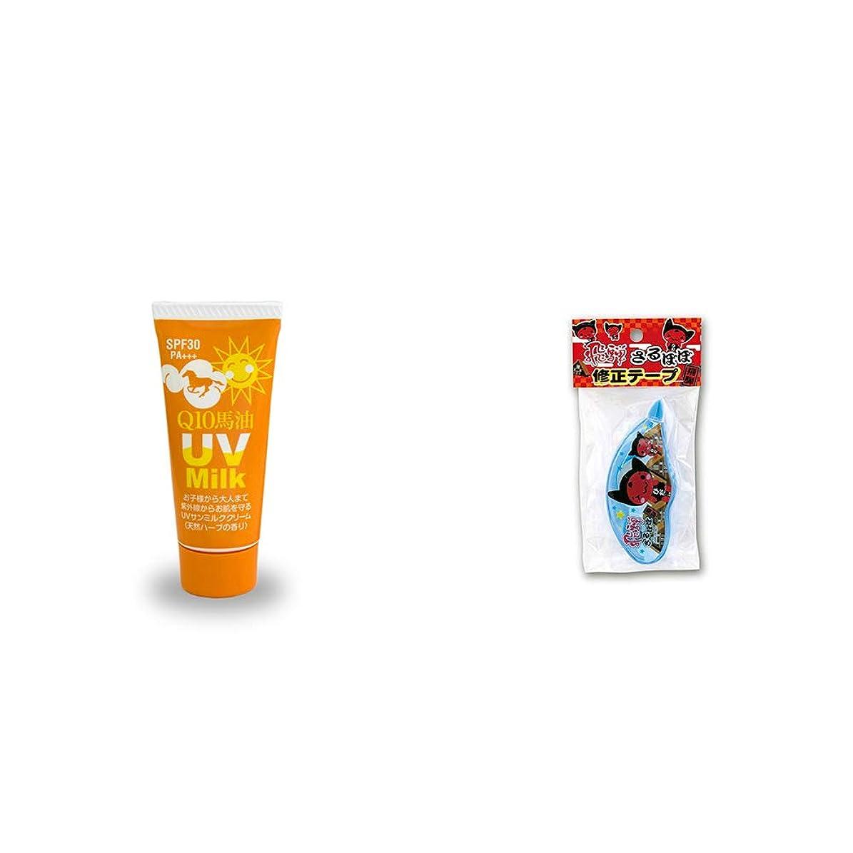 [2点セット] 炭黒泉 Q10馬油 UVサンミルク[天然ハーブ](40g)?さるぼぼ 修正テープ【ピンク】