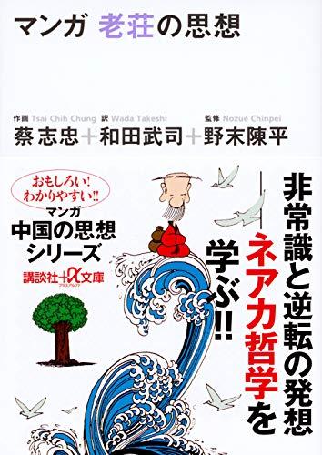 マンガ 老荘の思想 (講談社+α文庫)の詳細を見る