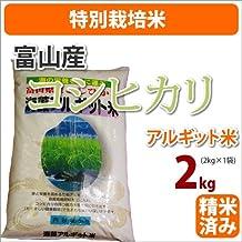 ≪特別栽培米≫富山県産「アルギット米」生産者「アルギット推進協議会」2kg