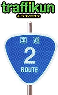道路標識 ミニチュア トラフィックン 通称:おにぎり 国道・2号