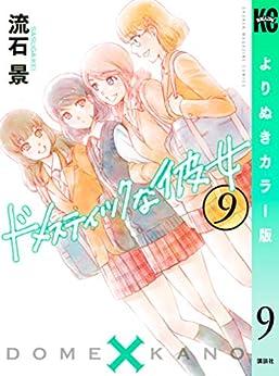 [流石景]のドメスティックな彼女 よりぬきカラー版(9) (週刊少年マガジンコミックス)