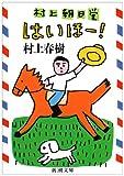 村上朝日堂 はいほー! (新潮文庫)