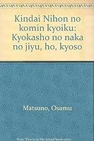 近代日本の公民教育―教科書の中の自由・法・競争