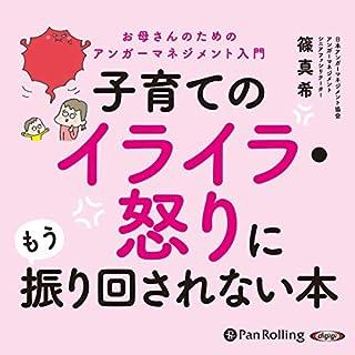 子育てのイライラ・怒りにもう振り回されない本                   著者:                                                                                                                                 篠 真希                               ナレーター:                                                                                                                                 中村 真知子                      再生時間: 3 時間  48 分     レビューはまだありません。     総合評価 0.0