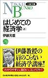 はじめての経済学 上 (上) (日経文庫)