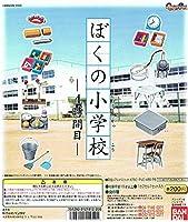 ガシャポン ぼくの小学校 4時間目 8種(運動場 白帽子)