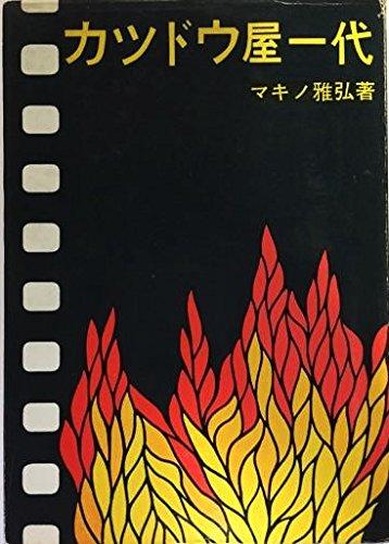 カツドウ屋一代 (1968年)
