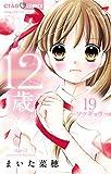 12歳。(19) (ちゃおコミックス)