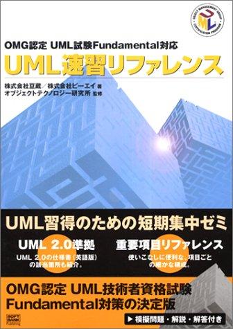 OMG認定UML試験Fundamental対応 UML速習リファレンス
