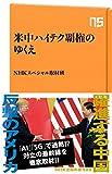 米中ハイテク覇権のゆくえ (NHK出版新書)