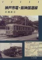 神戸市電・阪神国道線