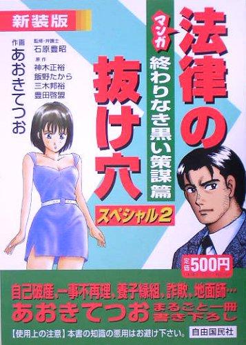 マンガ法律の抜け穴 スペシャル〈2〉終わりなき黒い策謀篇
