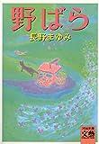 野ばら (河出文庫)