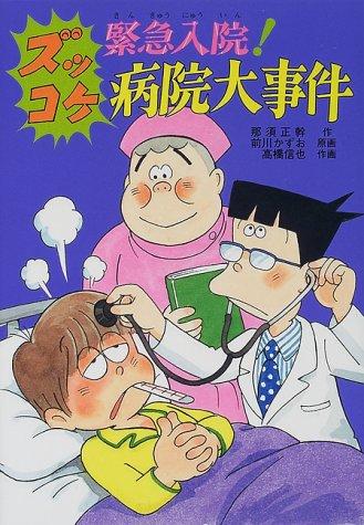 緊急入院!ズッコケ病院大事件 (新・こども文学館 (51))