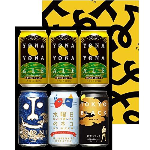 【ビールギフト】よなよなエール ビールギフト 4種 飲み比べ [ 350ml×6本 ] [ギフト包装済] エールビール クラフトビール 人気商品4種詰め合わせ 父の日プレゼントやお中元にも