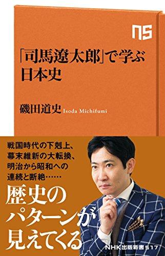 「司馬遼太郎」で学ぶ日本史 NHK出版新書